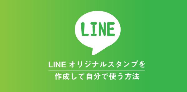 LINEオリジナルスタンプの作り方と使う方法