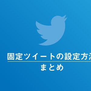 Twitterの固定ツイートを設定方法