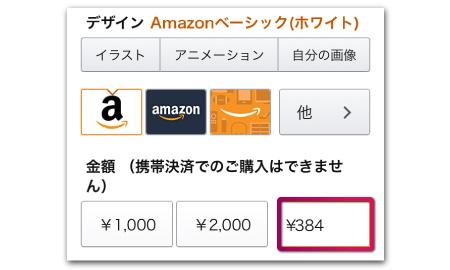 Amazonギフト券の金額を入力