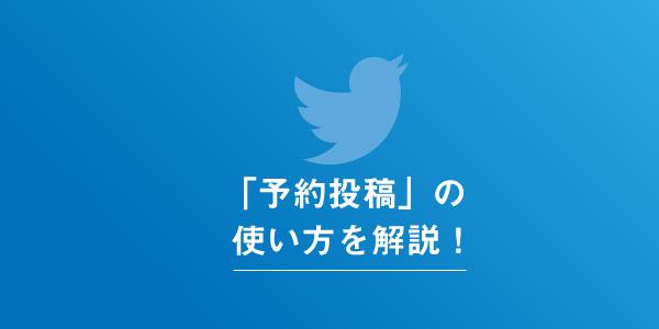 Twitterの予約投稿の使い方(iPhone/Android/PC)