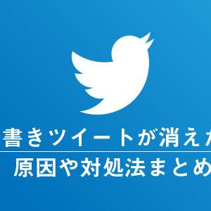 Twitterの下書きが消える条件や保存期限