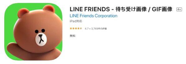 LINE FRIENDS - 待ち受け画像 / GIF画像 4+