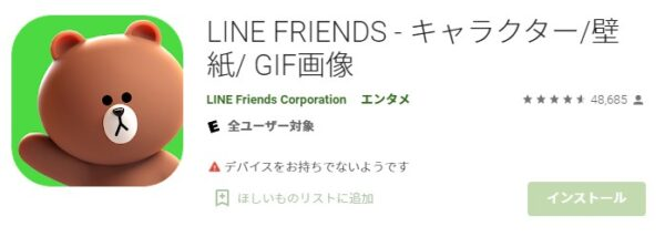 LINE FRIENDS - キャラクター/壁紙/ GIF画像