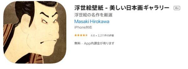 浮世絵壁紙 - 美しい日本画ギャラリー