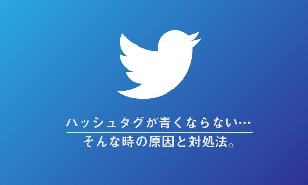 Twitterでハッシュタグが青くならない・つけれない原因は?記号の間違いかも