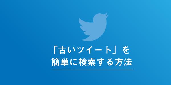 Twitterで古いツイートを検索する方法