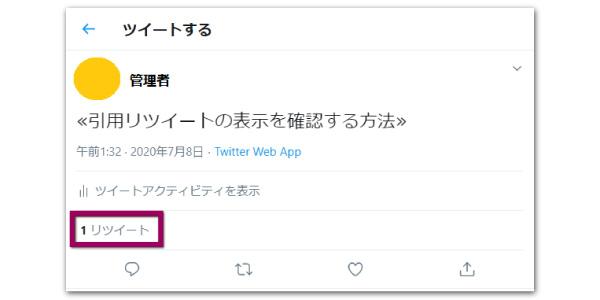 引用 リツイート twitter 【Twitter】URLによる引用ツイートで相手に通知を出さない方法