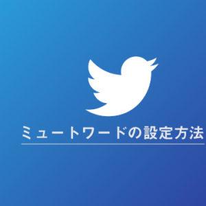 Twitterのミュートワードの設定