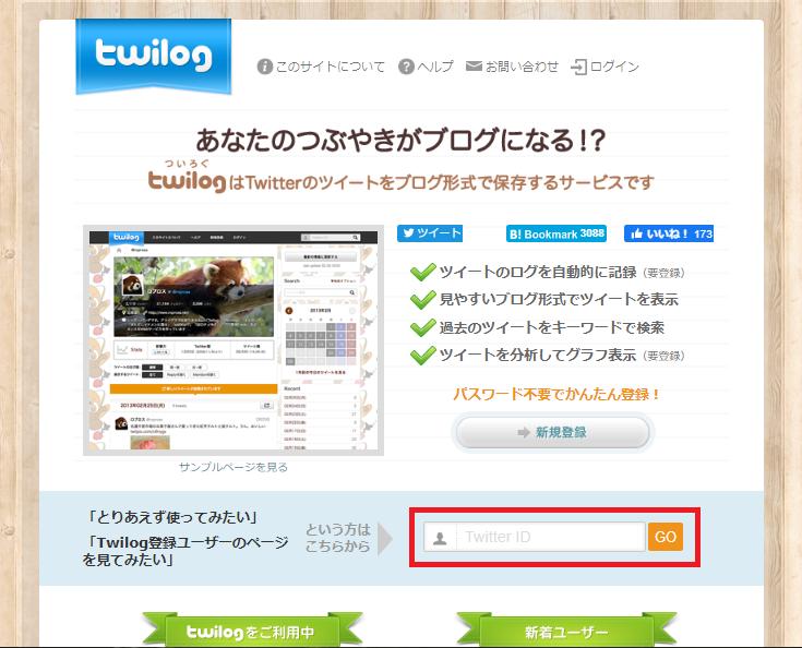twilogを使って古いツイートを表示