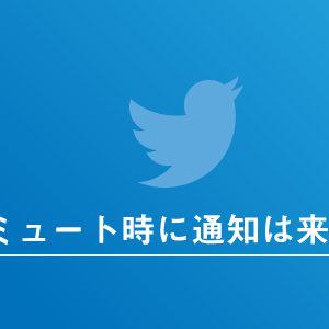 Twitterにおけるミュート時の通知の有無
