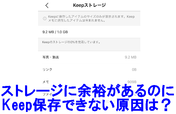 LINE Keep ストレージ