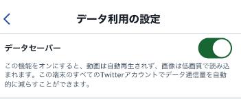 Twitterで動画の自動再生を停止すると通信量節約効果あり【データセーバーをオンに】