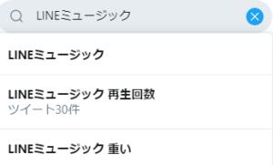 LINEミュージック Twitter検索
