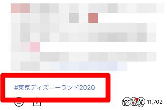 東京ディズニーリゾート LINE