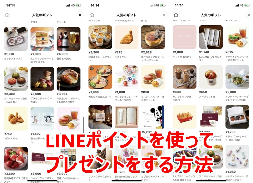 LINEギフト