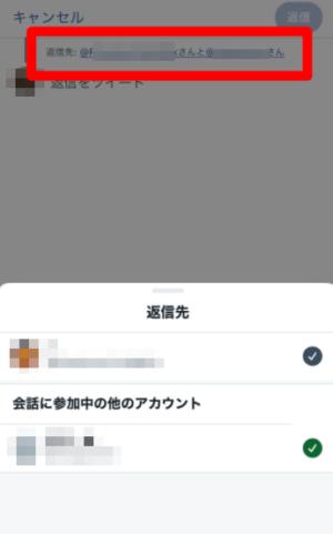 Twitter 返信先