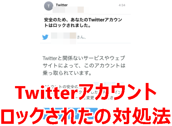 Twitterアカウント ロックされた