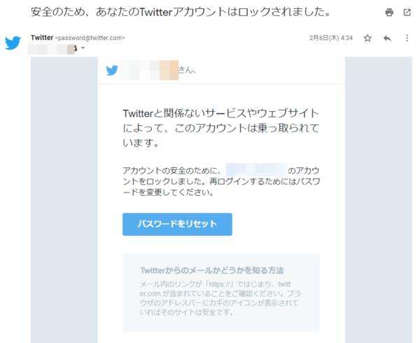 Twitter社からのメール