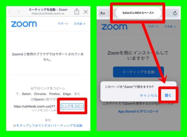 zoom LINE招待