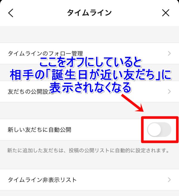 LINE タイムライン非公開 自動