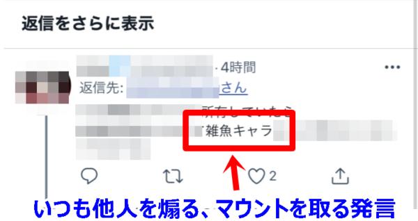 Twitter マウント発言
