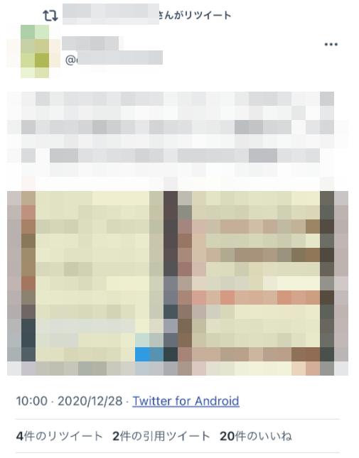 凍結させられたTwitterアカウント