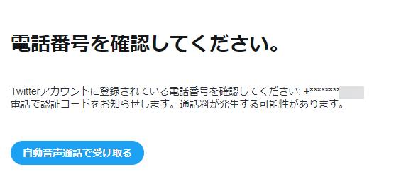 Twitter ロック解除