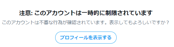 注意:このアカウントは一時的に制限されています