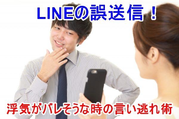 LINE 誤送信