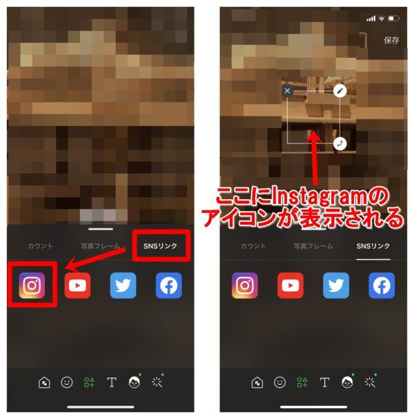 LINE Instagramアイコン
