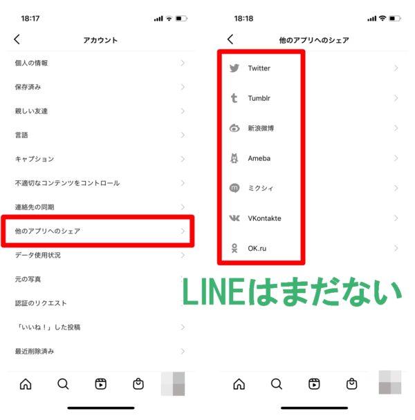 Instagram LINE連携