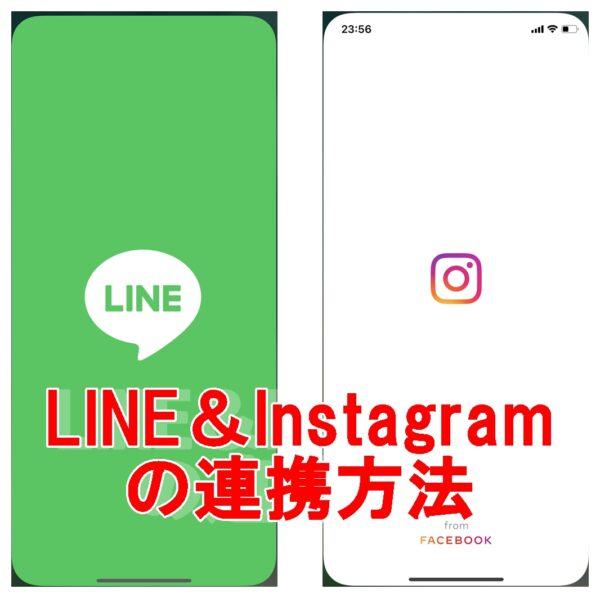 LINE Instagram 連携