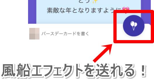 LINE 風船エフェクト