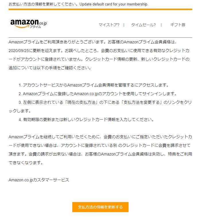 偽アマゾン詐欺メール