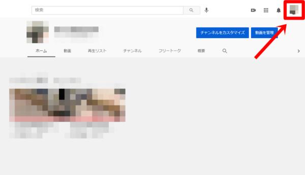 YouTubeチャンネル登録非公開