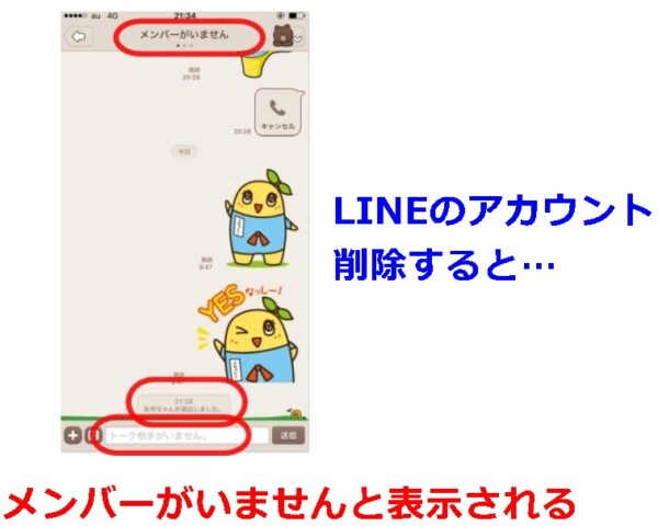LINE アカウント削除
