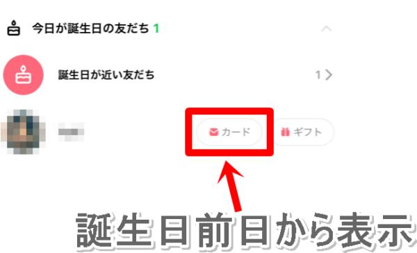 LINEバースデーカード