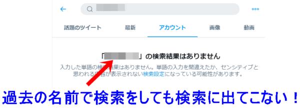 Twitter過去の名前検索