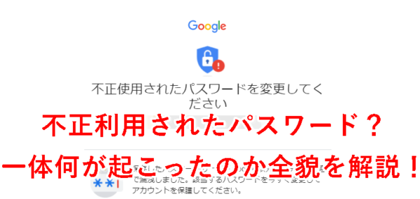 Google パスワード不正利用