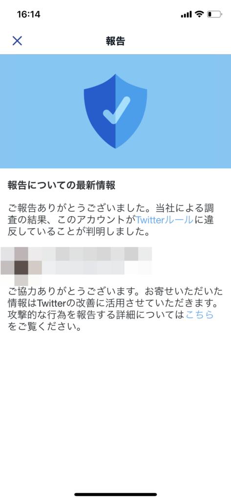 Twitter 報告結果