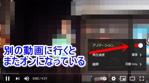 YouTube アノテーション設定