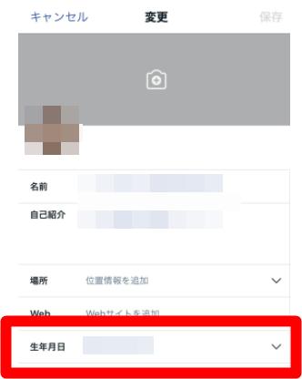 Twitter 誕生日設定