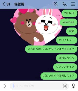 LINE バレンタインエフェクト