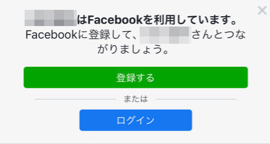 ○○はFacebookを利用しています。Facebookに登録して、○○さんとつながりましょう。
