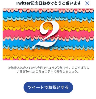 Twitter記念日 ツイート
