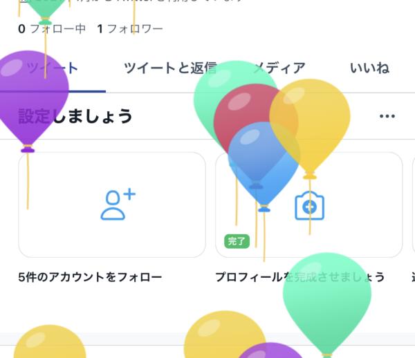 Twitter 風船