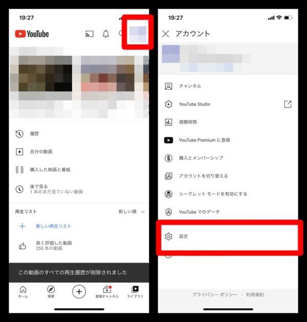 youtube 再生履歴