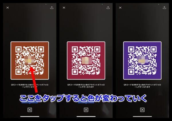 QRコード 色を変える