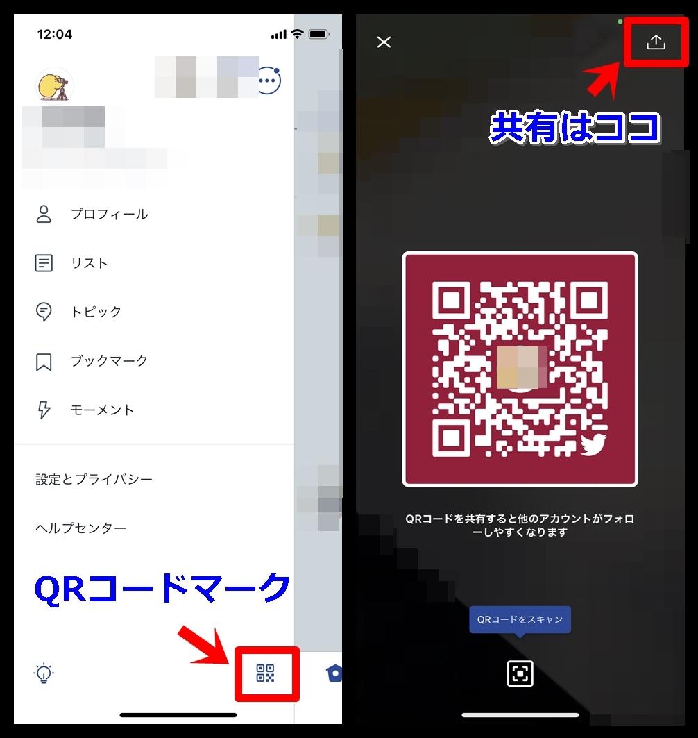 Twitter QRコード作成