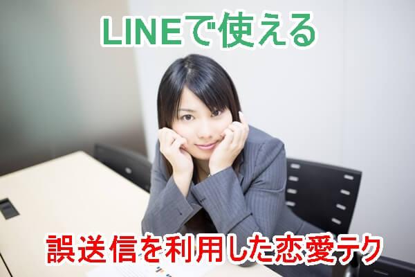 LINE恋愛テク